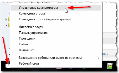 Оптимизация Windows 10 (для ускорения системы)