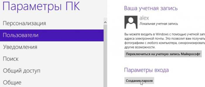 Как поставить пароль на Windows 8, 8.1